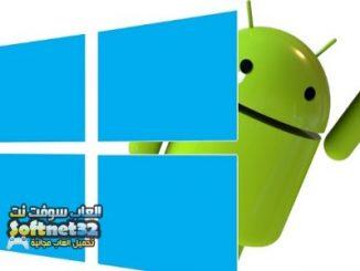 تحميل برنامج تشغيل ألعاب وتطبيقات الموبايل على الكمبيوتر