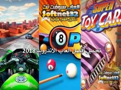 تحميل ألعاب اندرويد مجانا Download Free Android Games