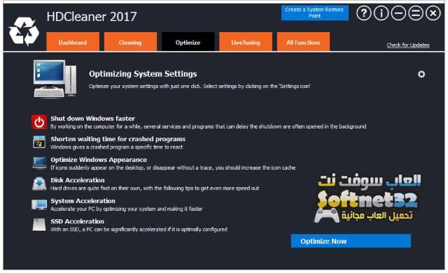 برامج تنظيف الكمبيوتر: برنامج تنظيف وتسريع الويندوز مجاناً HDCleaner