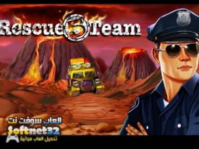 تحميل لعبة فريق النسور Rescue Team 5 - العاب مجانية للتحميل