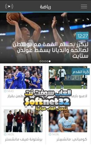 تحميل تطبيق لمتابعة اخبار العالم في مكان واحد Al Jadeed