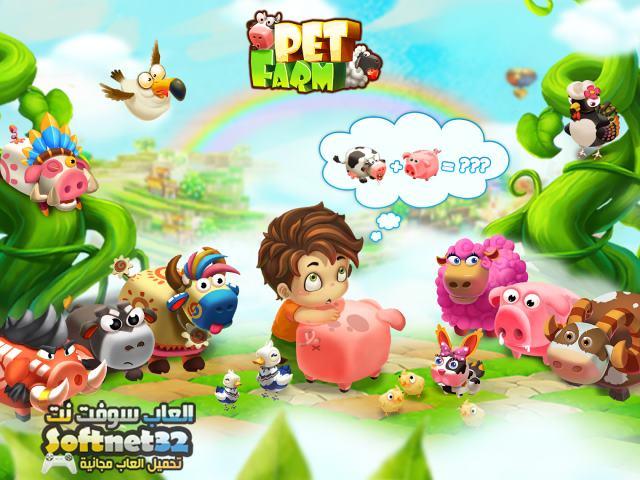 تحميل لعبة مزرعة الحيوانات برابط واحد
