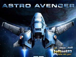 تحميل لعبة حرب الفضاء
