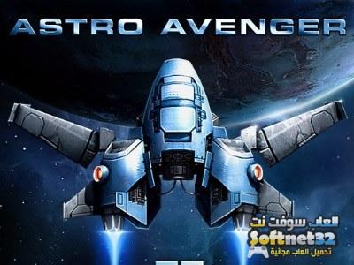تحميل لعبة حرب طائرات الفضاء مجانا كامله Astro Avenger 2
