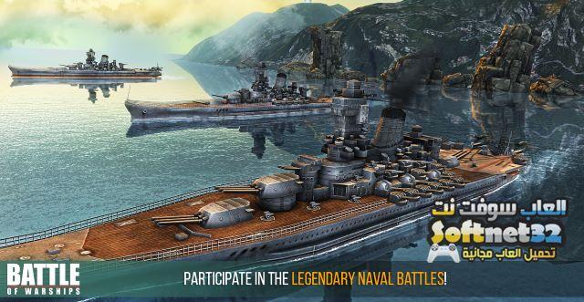 تحميل لعبة سفن الحربية 2018