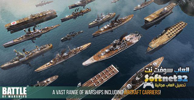 تحميل لعبه حرب السفن الحربية