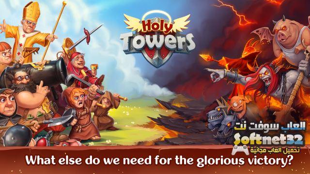 تحميل لعبة ثورة الدفاع الاستراتيجية مجانا كامله Tower Defense