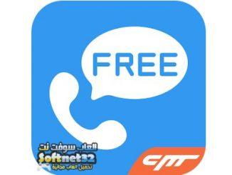 تنزيل برنامج اتصال مجاني من النت الى الجوال