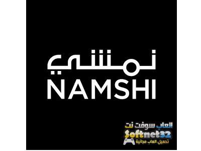 تحميل تطبيق شراء و تسوق ارقى الماركات اونلاين Namshi Shopping
