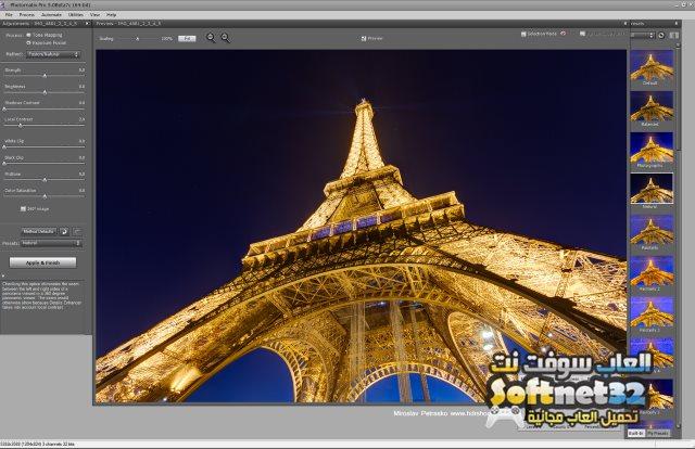 برنامج تأثيرات الصور للكمبيوتر