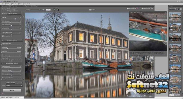 تحميل برنامج تحرير جميع الصور واضافة اجمل التاثيرات
