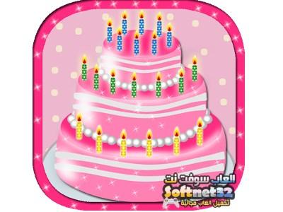 تنزيل افضل العاب بنات طبخ صنع الكيك مجانا Princess Cake