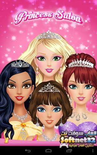 تحميل لعبة صالون تجميل الأميرات مجانا Download Princess Salon
