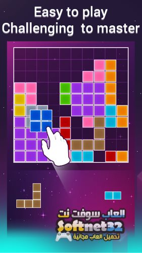 تحميل ألعاب بازل تركيب المربعات الملونة Download Puzzle Block