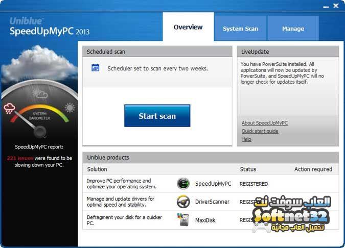 تحميل برنامج سبيد اب لتسريع الجهاز والإنترنت SpeedUpMyPC
