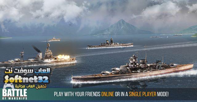 تحميل لعبة حرب السفن العالمية مجانا