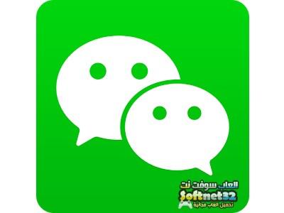 تحميل تطبيق ويشات للمكالمات والماسنجر مجانا للاندرويد WeChat