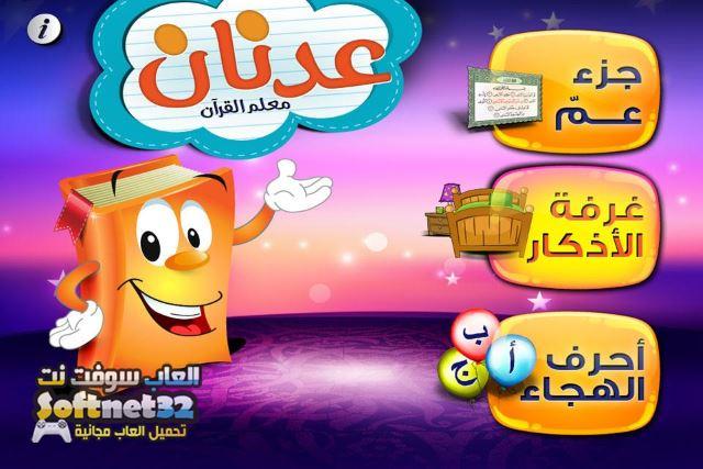 ,تحميل تطبيق معلم القرآن للاطفال