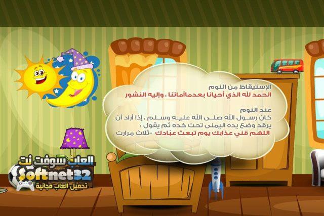 تحميل برنامج تحفيظ القرآن الكريم