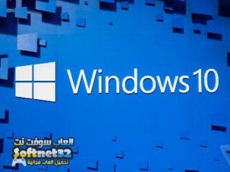 تحميل برنامج ويندوز 10 مجانا