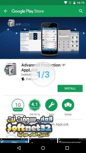 برنامج قفل الموبايل لحماية الصور و الفيديوهات AppLock