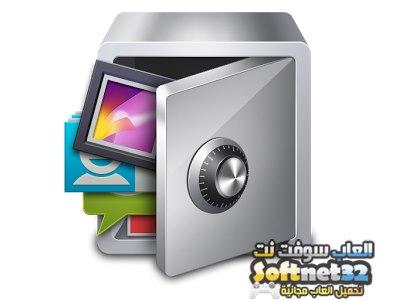 تحميل برنامج قفل الموبايل لحماية الصور و الفيديوهات AppLock