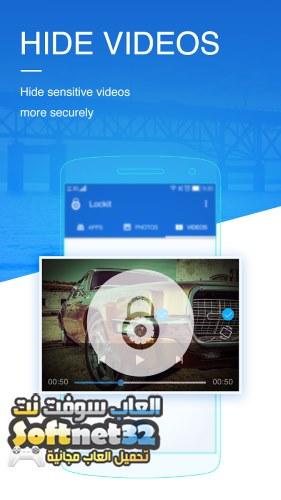 تحميل برنامج قفل الملفات برقم سرى للموبايل