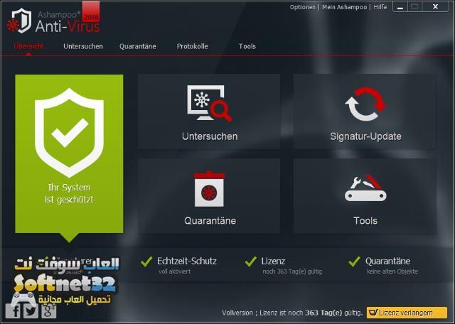 تحميل برنامج حماية الجهاز من الفيروسات للكمبيوتر