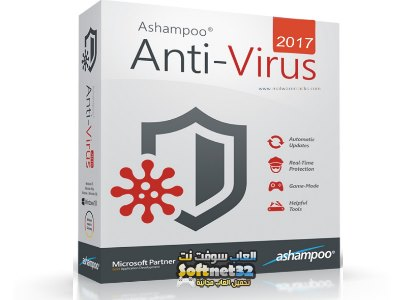 تحميل احدث برامج الحماية من الفيروسات