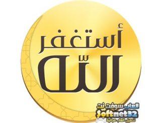 تحميل برنامج أذكار المسلم اليومية
