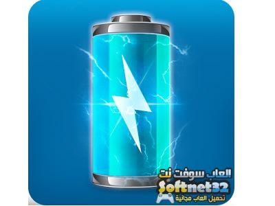 تحميل برنامج اطالة عمر البطارية لأطول مدة Battery Saver