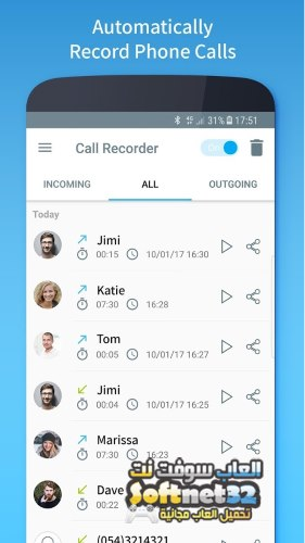 برنامج تسجيل المكالمات بدون صوت