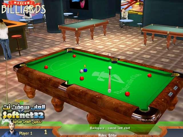 تحميل ألعاب بلياردو مجانا للكمبيوتر Download Moscow Billiards