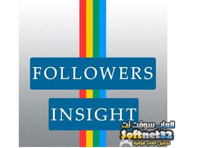 تحميل برنامج زيادة متابعين الانستقرام Follower Insight 2018