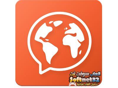 تحميل برنامج تعلم اللغة الانجليزيه واللغات الاخرى Learn languages Free