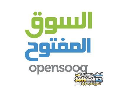 تحميل برنامج السوق المفتوح للبيع والشراء بدون عمولة OpenSooq