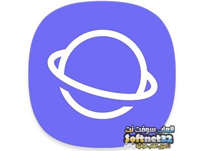 تحميل أسرع متصفح إنترنت للموبايل Samsung Internet Browser