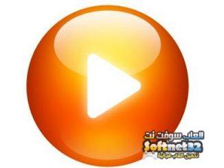 أفضل برامج تشغيل جميع صيغ الفيديو