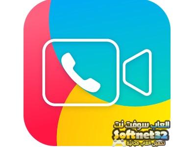 تحميل افضل برنامج مكالمات فيديو بجودة عالية مجانا JusTalk