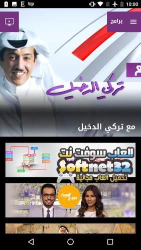 تحميل برنامج العربية الاخبارية لمتابعة كل الاخبار