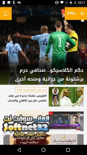تحميل برنامج العربية الإخبارية لمتابعة الاخبار Al Arabiya