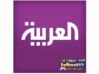 اخبار العربية عاجل