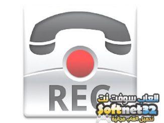 برنامج تسجيل المكالمات للاندرويد مخفي
