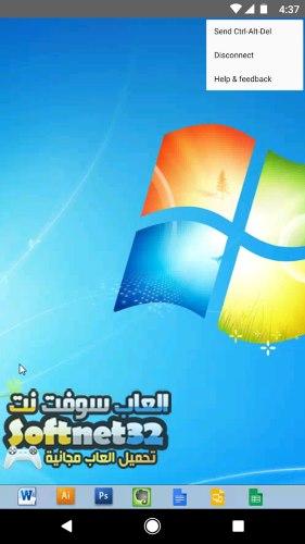 تحميل برنامج التحكم بالكمبيوتر عن بعد Chrome Remote Desktop