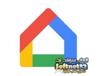 تحميل برنامج جوجل هوم