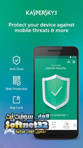 تحميل برنامج انتي فايروس كاسبر سكاي Kaspersky Antivirus
