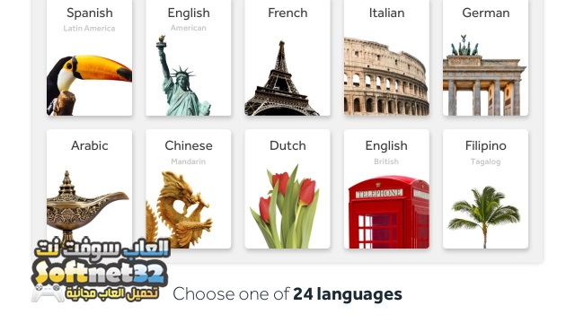 تحميل برنامج تعليم اللغة الانجليزية ناطق