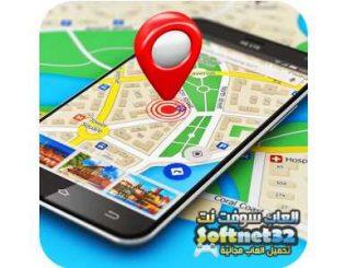 تحميل برنامج خرائط لتحديد المواقع والتجوال