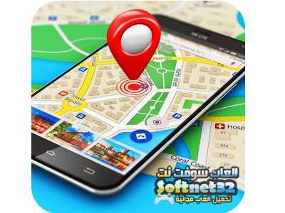 تحميل برنامج خرائط لتحديد المواقع والتجوال بدون نت Maps GPS