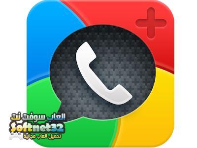 تحميل برنامج مكالمات هاتفية ارضية عبر النت